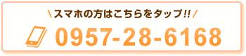 0957-28-6168