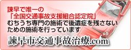 諫早市交通事故治療.com