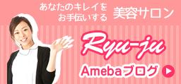 耳つぼダイエットサロンRyu-ju Amebaブログ