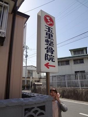 中道外観501 (11).jpg