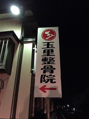 丸尾0103 (3).jpg