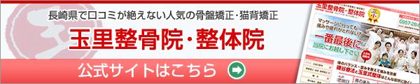 長崎県諫早市|玉里整骨院・整体院公式サイトへ