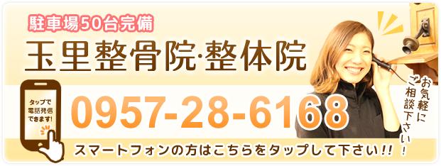 電話予約:0957286168