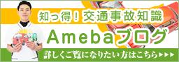 知っ得!交通事故知識Amebaブログ