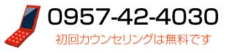 0957-42-4030